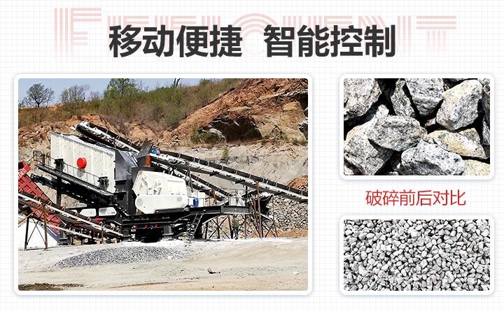 可移动轧石机机械碎石量强